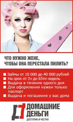 Доступно и Честно - Домашние Деньги - Иркутск