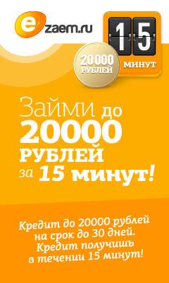 E-ZAEM - Онлайн Займ До Зарплаты - Ижевск