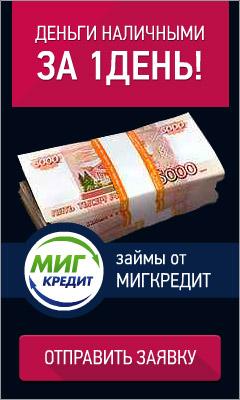 МигКредит - Наличные за Один День - Иркутск