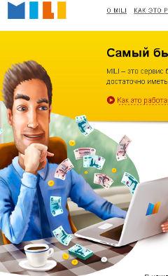 MILI - Деньги Быстро и Просто - Прокопьевск