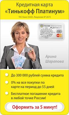 Тинькофф Платинум - Кредитная Карта - Иркутск
