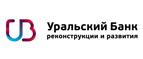 Кредит УБРиР  - до 1 000 000 рублей - Волжский