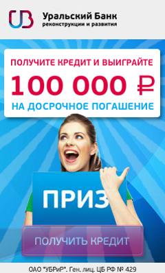 Кредит УБРиР  - до 1 000 000 рублей - Ижевск